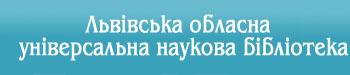 ЛОУНБ : офіційний сайт : Львівська обласна універсальна наукова бібліотека
